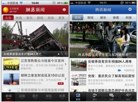 新闻资讯新闻头条是从哪里跳出来的 腾讯新
